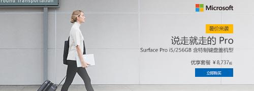 SurfacePro+特制键盘盖 下单最高省1037元