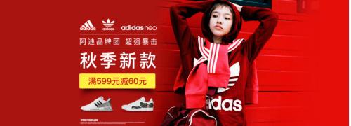 阿迪达斯运动鞋服领券满299-30/599-60