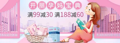 开丽待产护理用品满99-30/188-60