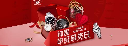 瑞士手表每满1000-150整点抢1折神券