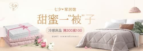 夏凉床品满300-100 家居服饰2件5折