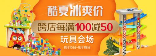 品牌玩具跨店每满100减50
