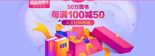 人文社科类图书每满100减50