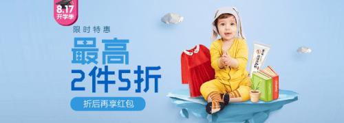 童装童鞋/玩具书包/母婴限时最高2件5折