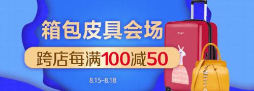 箱包皮具跨店每满100-50