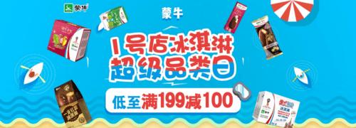 蒙牛冰淇淋低至满199减100
