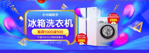 冰洗家电每满1000减100