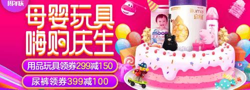 用品/玩具领券满299-150 尿裤满399-100