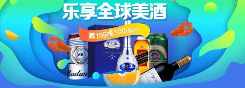 酒饮冲调 部分满199-100
