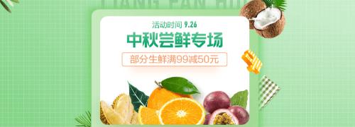 生鲜水果领券满99-50