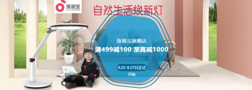 孩视宝台灯满499-100最高减1000元