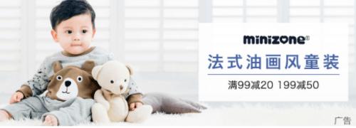 minizone婴童服饰满99-20/199-50