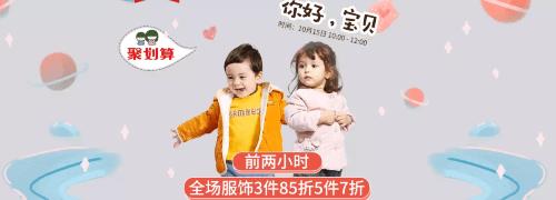 三木比迪婴童服饰满3件8.5折 5件7折
