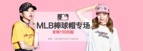 MLB棒球帽159元起 满99-10/399-60