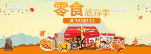 休闲食品满199-120