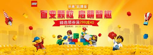 乐高玩具领券满299-40/799-120