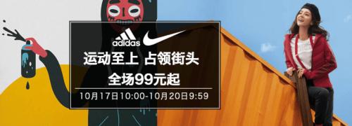 阿迪/耐克运动服99元起