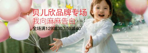 贝儿欣喂养用品满129-30/159-40