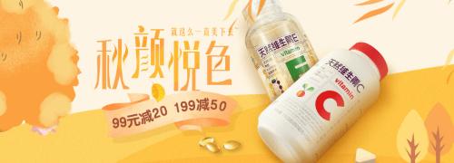 养生堂保健品满99-20/199-50