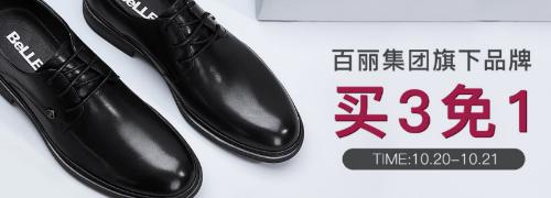 百丽集团男鞋买3免1