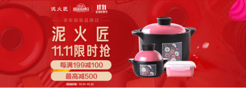 泥火匠厨具每满199-100最高减500元