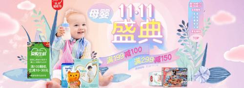 母婴/玩具满199-100/299-150