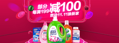 绿伞清洁用品每满199-100