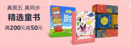 童书满200减50