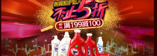 奥妙/金纺清洁用品 部分满199-100