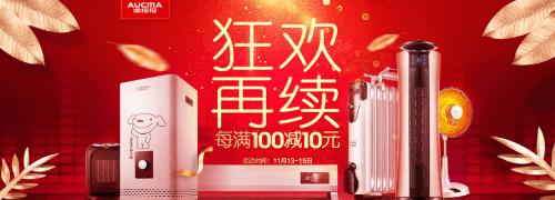 澳柯玛取暖电器每满100-10