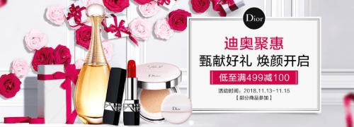 迪奥彩妆香水低至满499-100