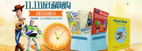 进口原版童书满100-50