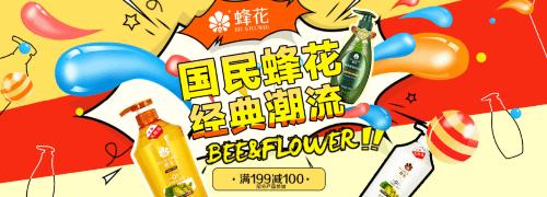 蜂花洗护发用品每满199减100