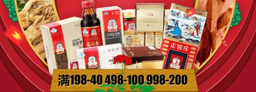 正官庄人参/西洋参满198-40/998-200