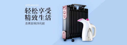 志高生活电器29元起