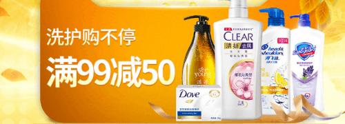 洗护发低至满99-50/199-100