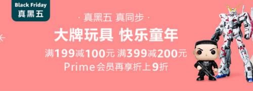 大牌玩具满199-100/399-200
