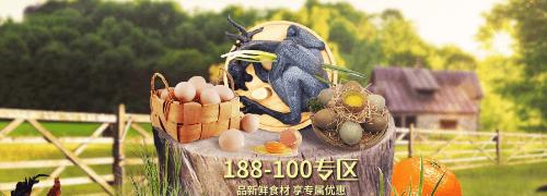 生鲜食品低至领券满188-100