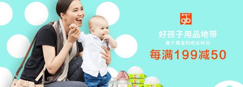 好孩子母婴用品每满199-50