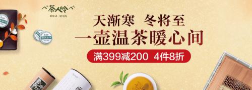 茶人岭茗茶满399-200/4件8折