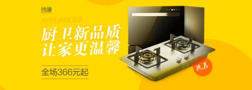 帅康厨卫电器/用品低至366元