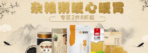 米面速食低至2件8折