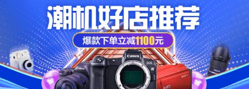 潮流相机/配件最高减1100元