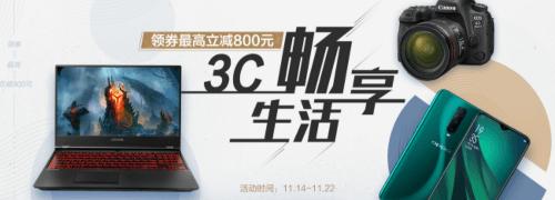 3C数码领券最高可减800元