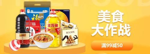 休闲食品/粮油调味每满99-50