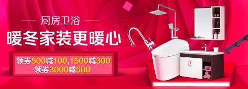 厨卫用品领券满500-100/1500-300