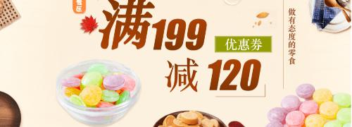嘉娜宝休闲食品领券满199减120