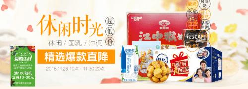 零食/冲调饮品4元起