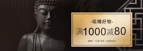 六福珠宝珠宝首饰满1000减80