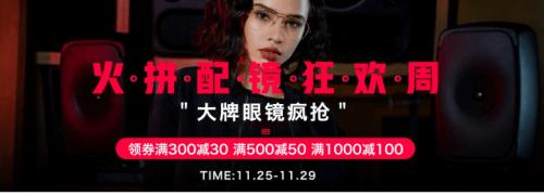 大牌眼镜领券满300-30/1000-100